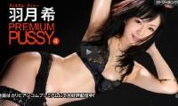 羽月・潮!  「PREMIUM PUSSY 4 特別編集版」